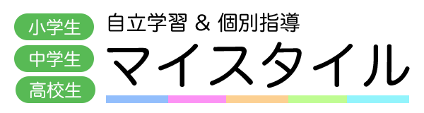 自立学習&個別指導塾 マイスタイル【堺市東区北野田】