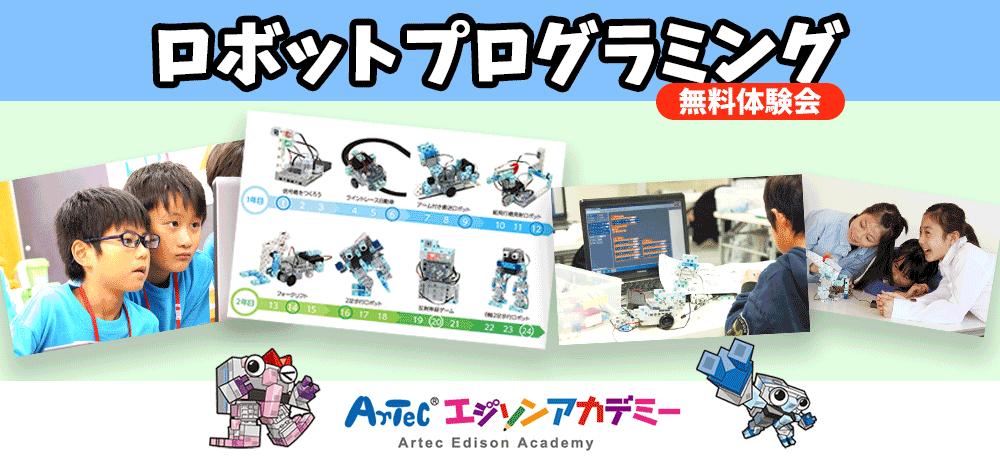ロボットプログラミングの授業が始まります