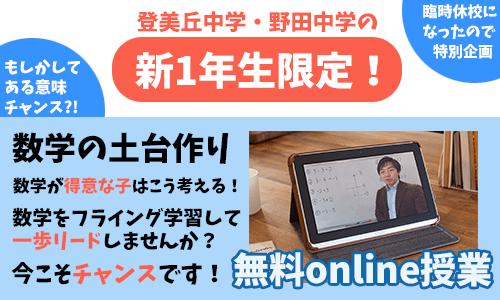 登美中、野田中1年生限定!特別オンライン授業