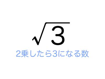 √3の2乗は?頭を逆回転させる難しさ