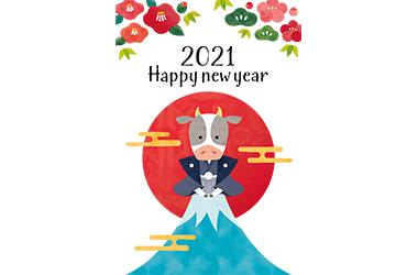 【祝2021】あけましておめでとうございます