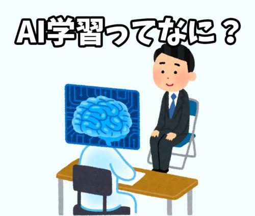 最近よく聞く「AI学習」って何?