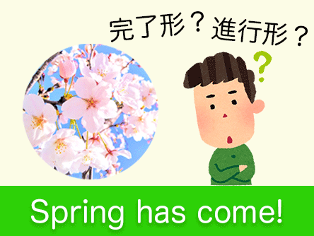 Spring has come!(進行形と完了形)