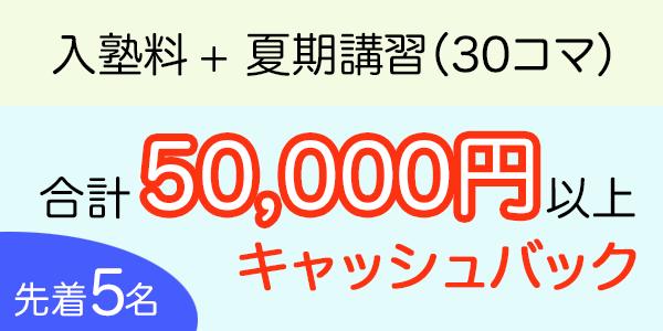 夏期講習今なら5万円キャッシュバック