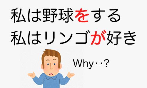 日本語って難しい!